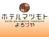 5月26日よりホテル1−2−3よろづや松本は『ホテルマツモトよろづや』に名称変更いたします。