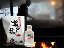 岩戸館特製『岩戸の塩』はTVや雑誌で取り上げられるほどの人気商品。お土産にもおすすめです。