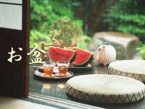 ≪お盆特別プラン・2食付≫湯ったり夏旅★緑豊かな里山の一軒宿へ