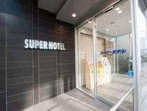 昼のエントランス。光の当たる明るい玄関です☆スーパーホテル東京・大塚