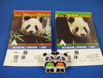 パンダに逢いに行こう!