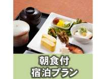 【和/洋 選べる朝食付 20時- IN 】 イベント・行楽帰りに最適!大人のサマーエスケーププラン