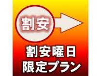 【大幅30%割引】 日・月・火 1日3組様限定ご宿泊プラン(食事なし)
