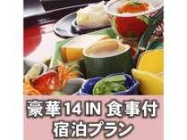 【露天風呂付部屋 夕食懐石コース+和朝食2食付】大人の隠れ宿プラン GWもOK!(食事あり)