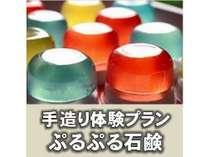 【1泊2食付】夏休みの記念に!自分オリジナルの「ぷるぷる♪彩り石けん」作り体験宿泊プラン