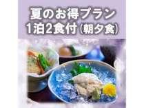 【夏の2食付きプラン】選べる和膳夕食と朝食付ご宿泊プラン