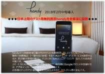 日本上陸 のゲスト用無料携帯 handyを全客室に設置