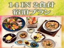 14IN2食付