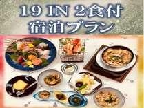 19IN2食付