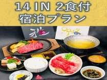 14時アイコン新夕食