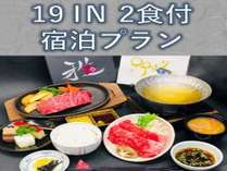 19時アイコン新夕食