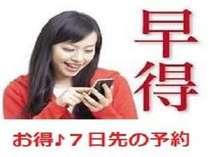 【早割7・ ポイント6 %アップ・素泊まり】予定が決まったら即予約◆7日前の予約が断然お得