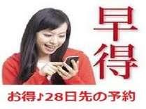 【早割28・ ポイント4 %アップ・素泊まり】予定が決まったら即予約◆28日前の予約が断然お得
