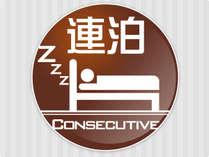 【連泊割引】2泊3日限定◇連泊に嬉しい和洋選べる【朝食付】