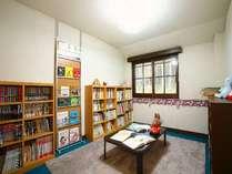 小さなお子様から楽しめる質の高い絵本と大人まで楽しめる人気のコミックなどを揃えた「えほんの部屋」