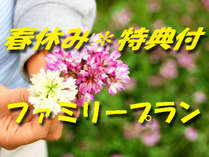 【春休み】春風に、吹かれて笑う四万温泉\(>▽<)o♪特典付きファミリープラン*