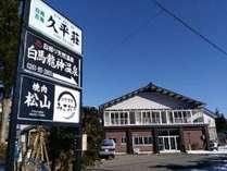 久平荘 (長野県)