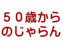 50歳からのじゃらん特集特別プラン!
