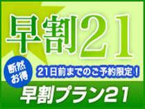 『早割プラン21』21日前までの予約限定☆【インターネット接続無料】