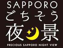 札幌の夜景と食を楽しむ「SAPPORO ごちそう夜景]