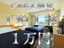 1泊1室1万円