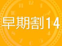 *【早期割引プラン】早めに予定が決まった方はコチラ!14日前までのご予約でお得に泊まれます。