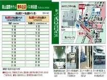 岡山駅西口⇔ホテル無料シャトルバス運行中