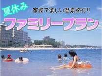 【山陰大周遊★ファミリー鳥っぷ】夏をまるごと楽しもう!海水浴・プール・花火☆家族みんなで夏旅プラン♪