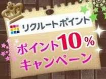 【じゃらんスペシャルウィーク】ポイント10%!朝食バイキング付プラン