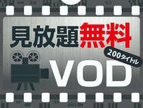 2021年2月1日 アパホテルはアパルームシアター(VOD)視聴を完全無料化!