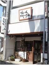 てんつくゲストハウス (和歌山県)
