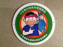 小豆島地魚料理の宿