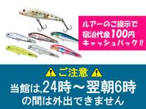 琵琶湖といえば!『バス釣り!』ルアー提示で100円OFF!当館は朝6時以前の外出はできません。