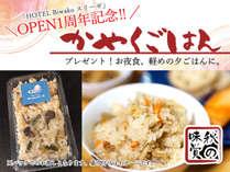 【☆オープン1周年記念プラン☆】食欲の秋♪美味しい「かやくごはん」付!夜食やプチ夕食に(素泊り)