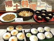 朝食バイキング例/郷土料理コーナー