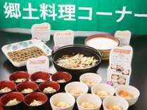 朝食バイキング/郷土料理例