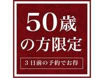 【じゃらん限定】【50歳からのじゃらん】3日前の予約でお得♪和洋バイキング朝食無料♪