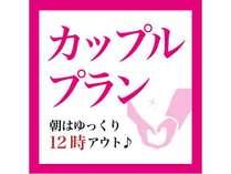 【じゃらん限定】【カップルプラン】朝はゆっくり12時アウト◆朝食無料◆