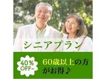 【シニアプラン】60歳以上の方限定!40%OFF~♪人気の和洋バイキング朝食無料♪