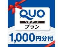 【QUOカード】1,000円分付プラン♪人気の40種類和洋バイキング朝食付♪