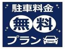 駐車料金無料プラン