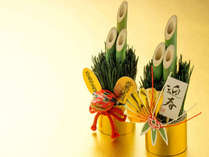 【謹賀新年!1/1-5限定】宮大工こだわりの部屋で過ごす★正月特別料理付きプラン【2食付】