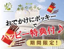 """【春はそとポ!】 """"春""""ウキウキ♪ハッピープラン"""