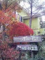 神鍋高原ペンション ポム・アンナ (兵庫県)