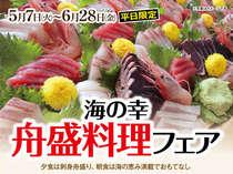 【平日限定】海の幸 船盛料理フェア