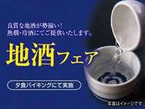 神奈川・静岡の地酒フェアー開催中♪♪