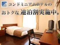 ■連泊割■ コンドミニアム型ホテルのお得な連泊割。