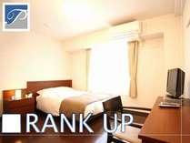 ■RANK UPプラン■シングル料金でDXルームへ無料ランクアップ。