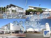 ■各イベント会場が徒歩圏内!■マリンメッセや国際センター、サンパレスなどのイベントホールが徒歩圏内。
