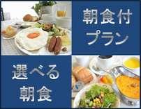 ■朝食付プラン■ レストラン「ホワイトキッチン」am7:00~am10:00。